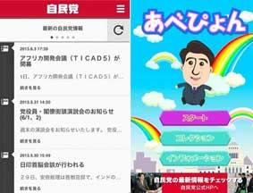 自民党开发手机游戏为参院选举造势