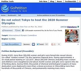 韩网民签名反对东京申奥 指日本不反省战争罪行