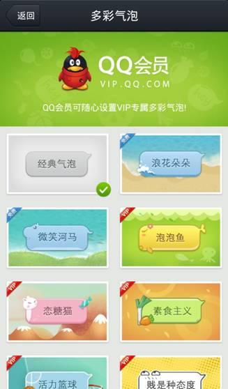 QQ多彩气泡设置与使用