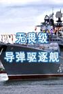 无畏级导弹驱逐舰