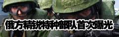中俄联合军演:俄方精锐特种部队首次曝光