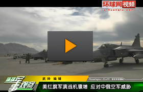 美红旗军演战机骤增 应对中俄威胁
