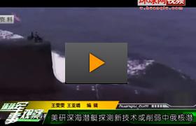 美研深海潜艇探测新技术或削弱中俄核潜