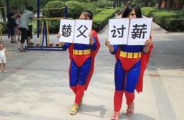 超人女孩街头替父讨薪