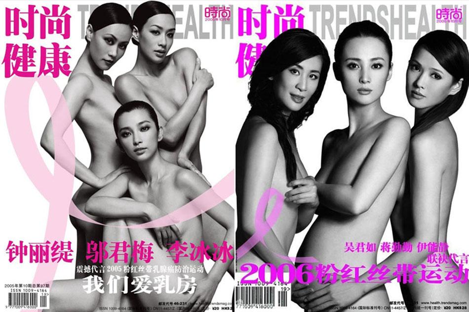 女星为公益全裸拍写真