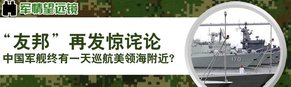 """军情望远镜-""""友邦""""再发惊诧论 中国军舰终有一天巡航美领海附近?-环球网军事"""