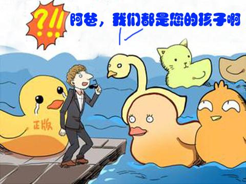大黄鸭很忙 中国频刮山寨风是怎么了