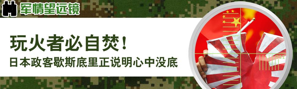 军情望远镜-玩火者必自焚 日本政客歇斯底里正说明其心中没底-环球网军事