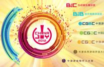 2012年Chinajoy