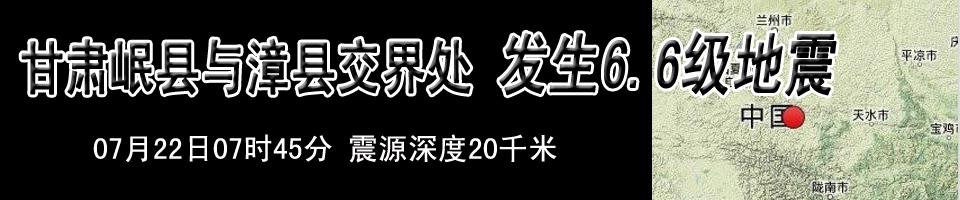 甘肃定西6.6级地震