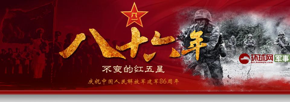86年不变的红五星_建军86周年专题_环球网军事