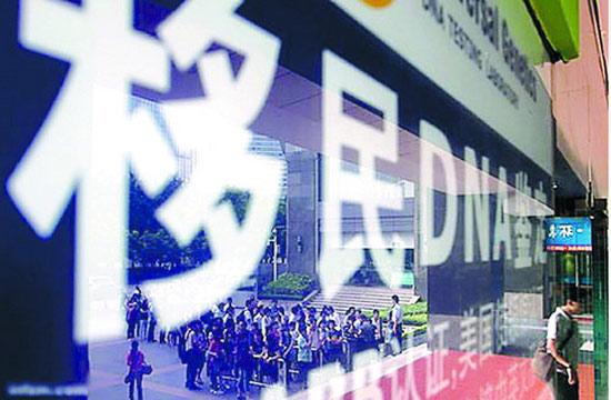 中国移民争夺战