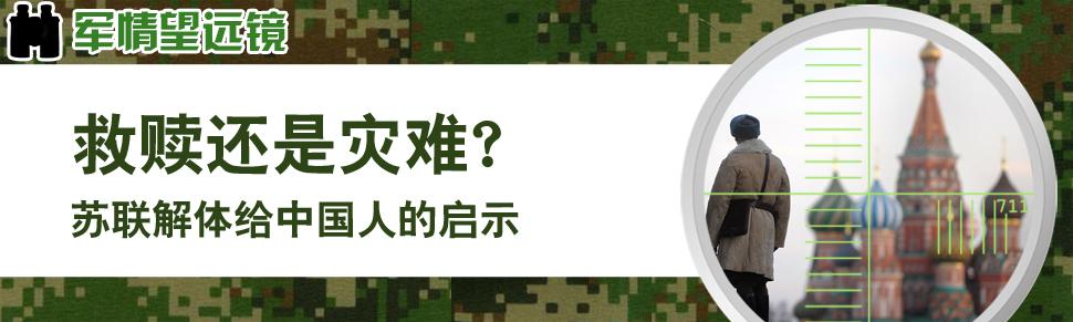 军情望远镜-灾难还是救赎? 苏联解体给中国人带来的启示-环球网军事