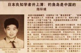 陈光标之子在《纽约时报》登广告宣示钓鱼岛主权