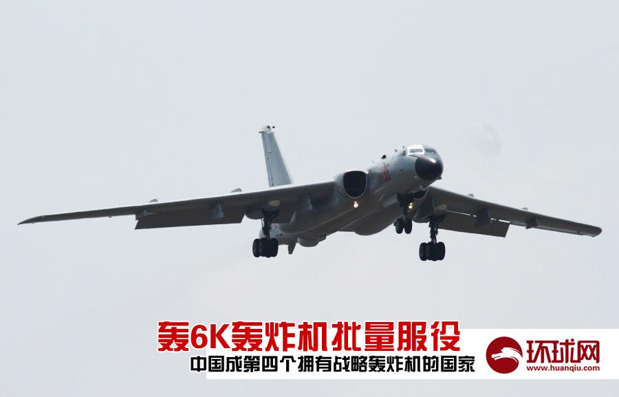 轰6K让中国成为第四个拥有战略轰炸机的国家