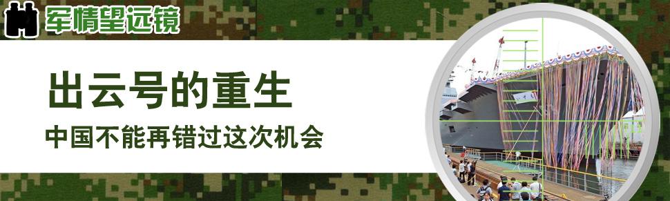 军情望远镜-出云号的重生 中国人不能再错过这次机会-环球网军事