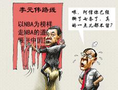 http://sports.huanqiu.com/basketball/lqzd/2013-08/4230944_4.html