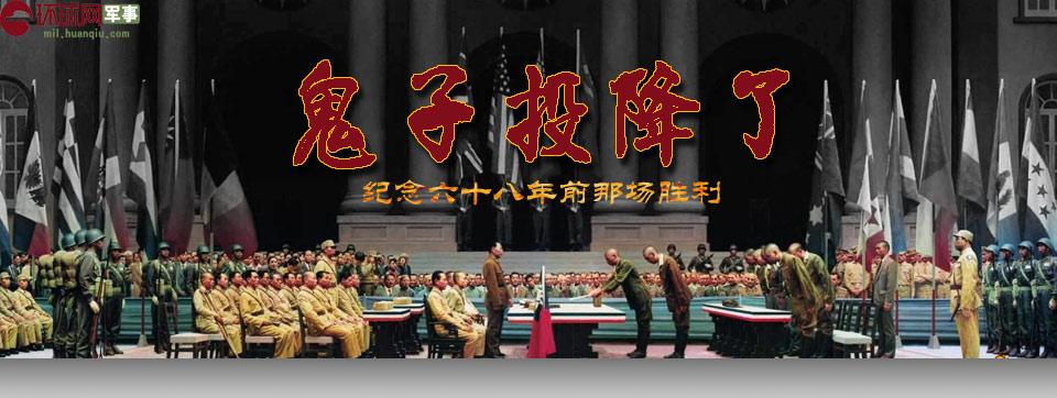 鬼子投降了 纪念六十八年前那场胜利-环球网军事
