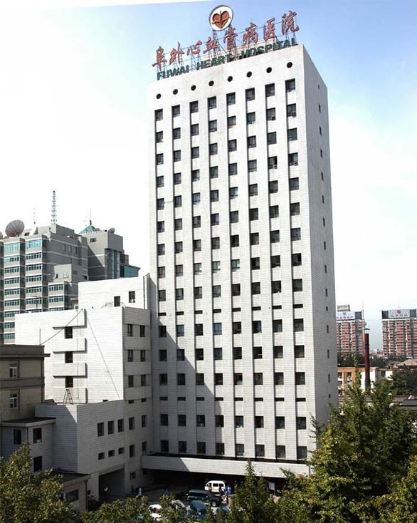 北京阜外医院