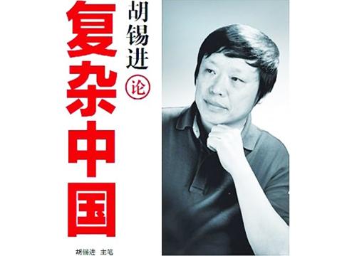 《胡锡进论复杂中国》座谈会