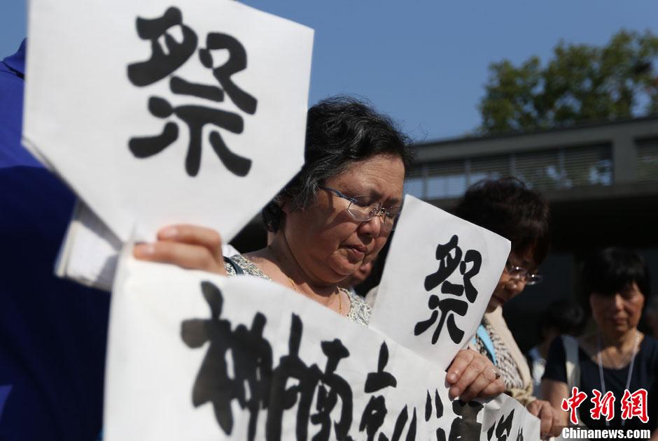 和平 南京/海内外人士南京国际和平集会纪念抗战胜利68周年(2/6)