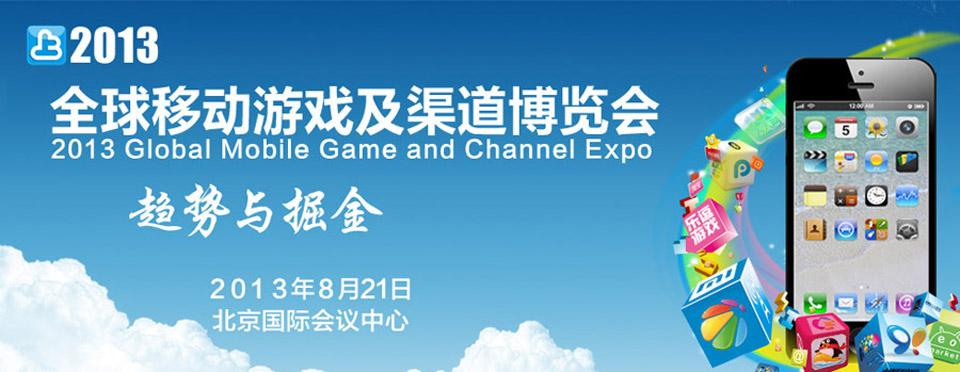 2013全球移动游戏及渠道博览会