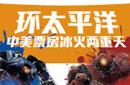 好莱坞巨制烂片中国圈钱