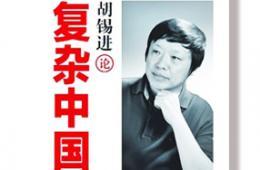 """""""复杂中国""""如何凝聚共识?"""