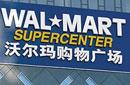 沃尔玛中国市场排名滑至第三 开店速度放缓