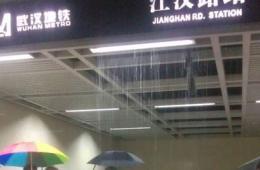 暴雨致武汉地铁江汉路站渗水