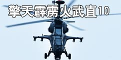 武直-10
