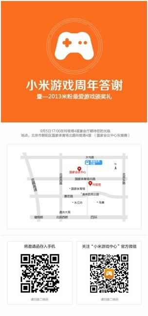 2013米粉最爱游戏颁奖典礼9月5日揭晓