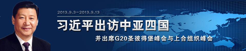 习近平出访中亚四国并出席上合峰会