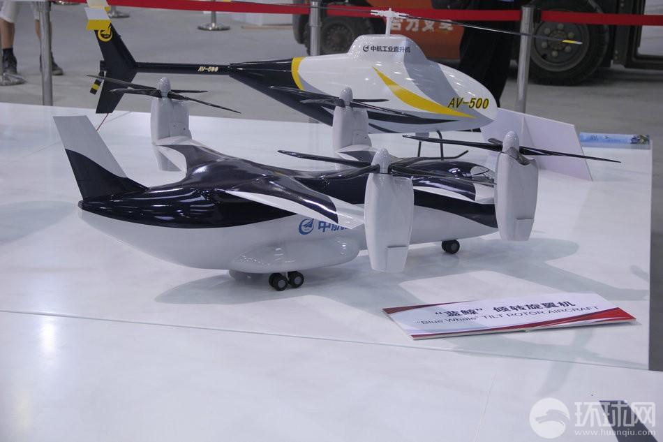 中国高速新构型旋翼飞行器亮相