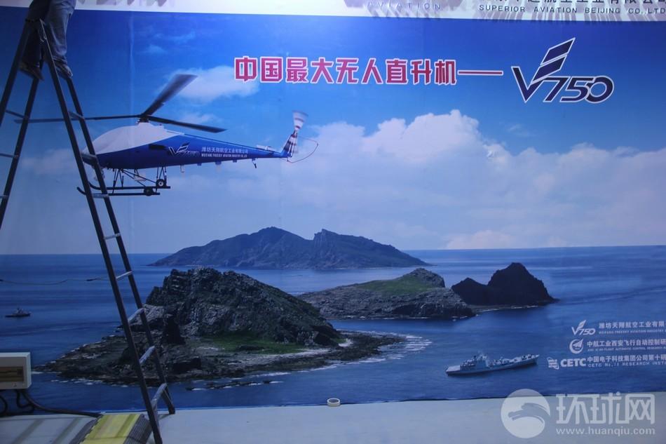这是中国目前最大无人直升机