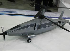 科幻!中国三款高速新构型旋翼飞行器亮相