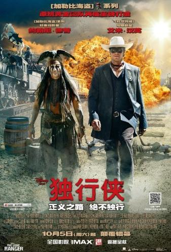 《独行侠》中文竖版海报