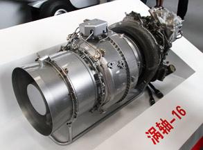 """涡轴-16:我国未来中型直升机""""主力心"""""""