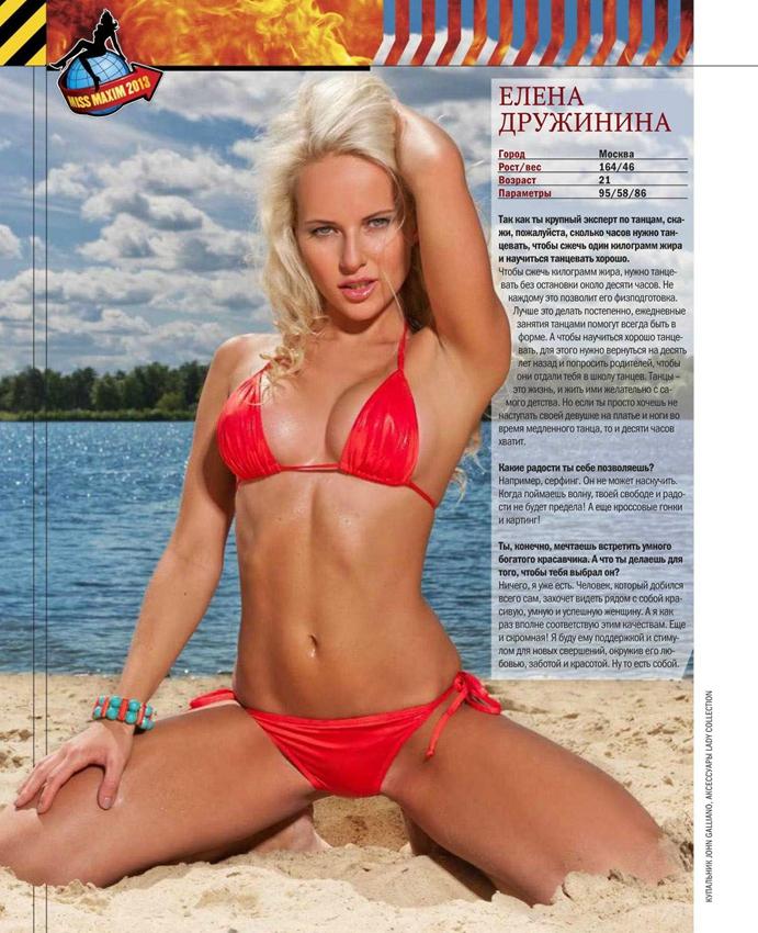 《Maxim》2013俄罗斯小姐出炉