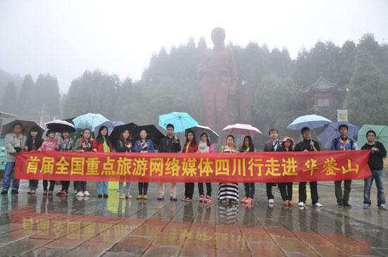全国重点旅游网络媒体四川行——走进华蓥山