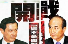 """台湾要刮""""政治风暴""""?"""