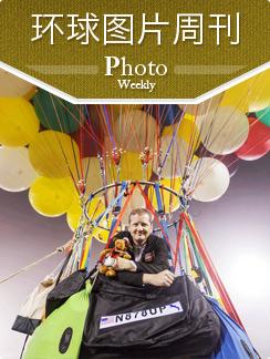 环球图片周刊 2013年第37周
