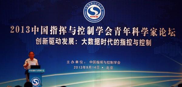 李德毅院士在2013中国指挥与控制学会青年科学家论坛做演讲。