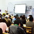 2013平遥摄影展 九月公开课