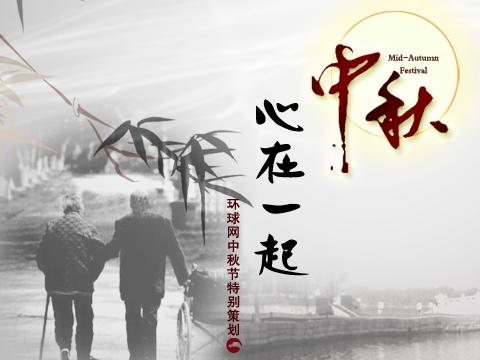 中秋节特别策划:中秋,心在一起!