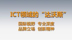 ICT中国·2013高层论坛简介