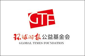环球公益基金