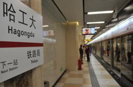 哈尔滨开通我国首条寒地铁 -38℃正常运行
