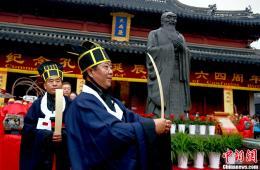 中国多地举行孔子诞辰2564周年祭祀活动