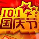 媒体三问国庆长假消费热潮
